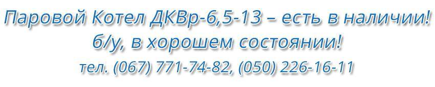 Купить Паровой котел ДКВР-6,5-13 б/у в хорошем состоянии Украина, Белая Церковь. Сайт parkotel.com.ua