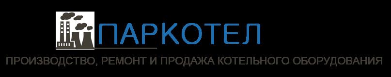 Parkotel - котельное оборудование, продажа, установка, ремонт