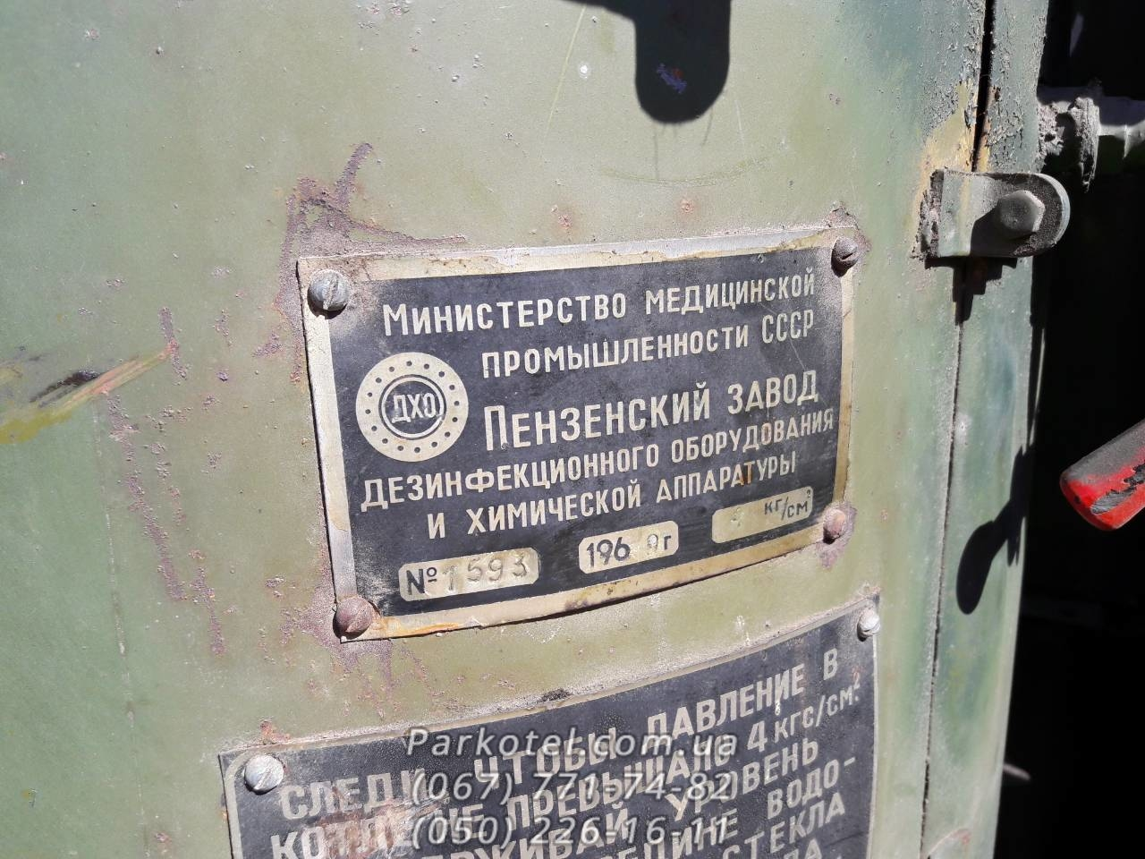 Паровой котел РИ-1 табличка шилдик паспорт